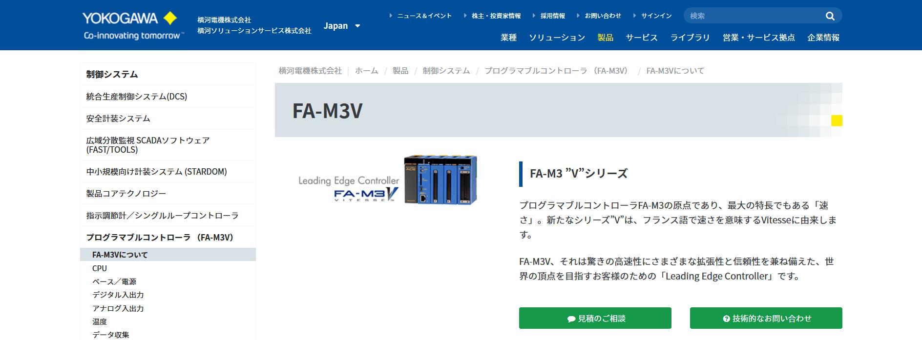 FA-M3V