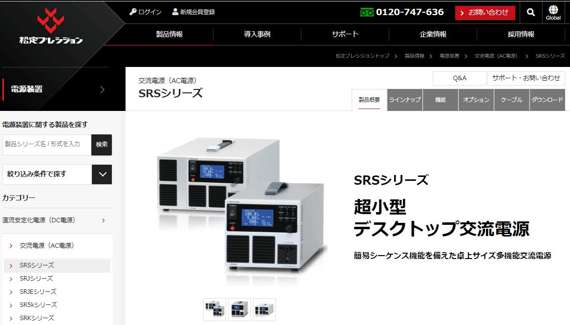 SRSシリーズ