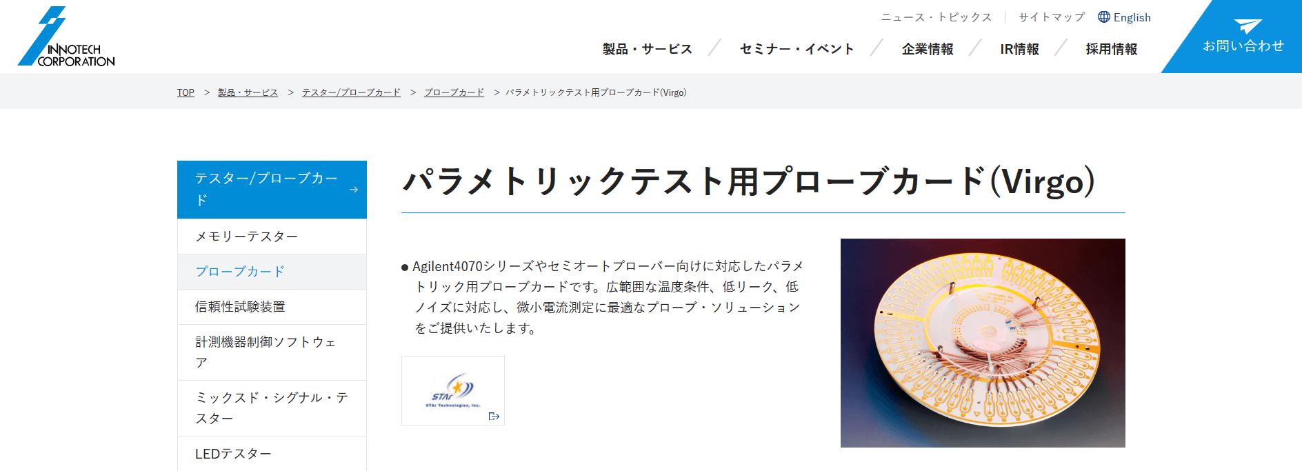 パラメトリックテスト用プローブカード(Virgo)
