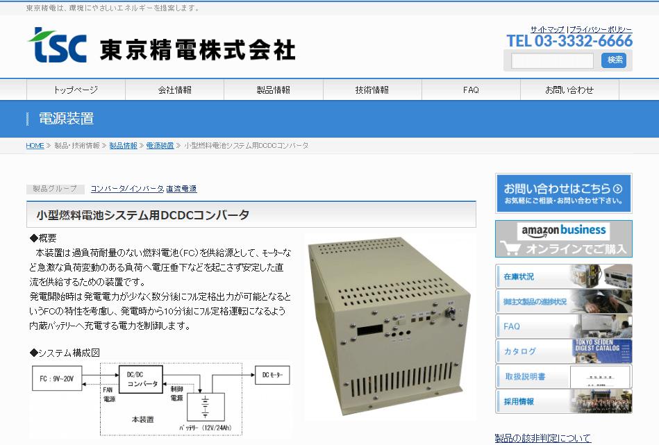 小型燃料電池システム用DCDCコンバータ