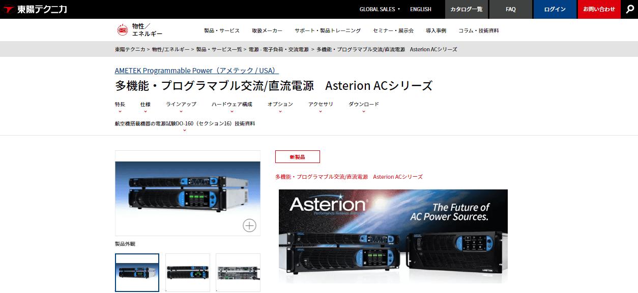 交流電源 - 多機能・プログラマブル交流/直流電源 Asterion ACシリーズ