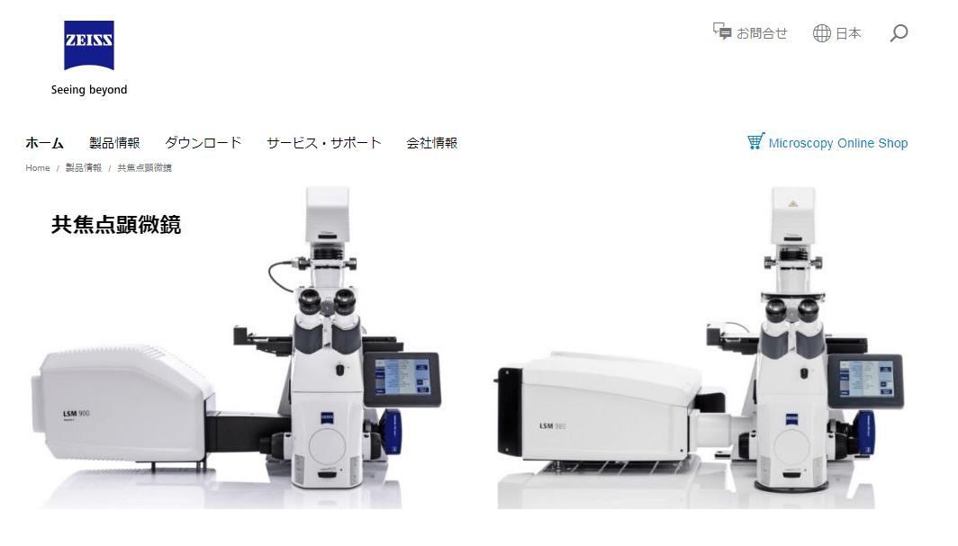 共焦点レーザー顕微鏡 LSM 980/900