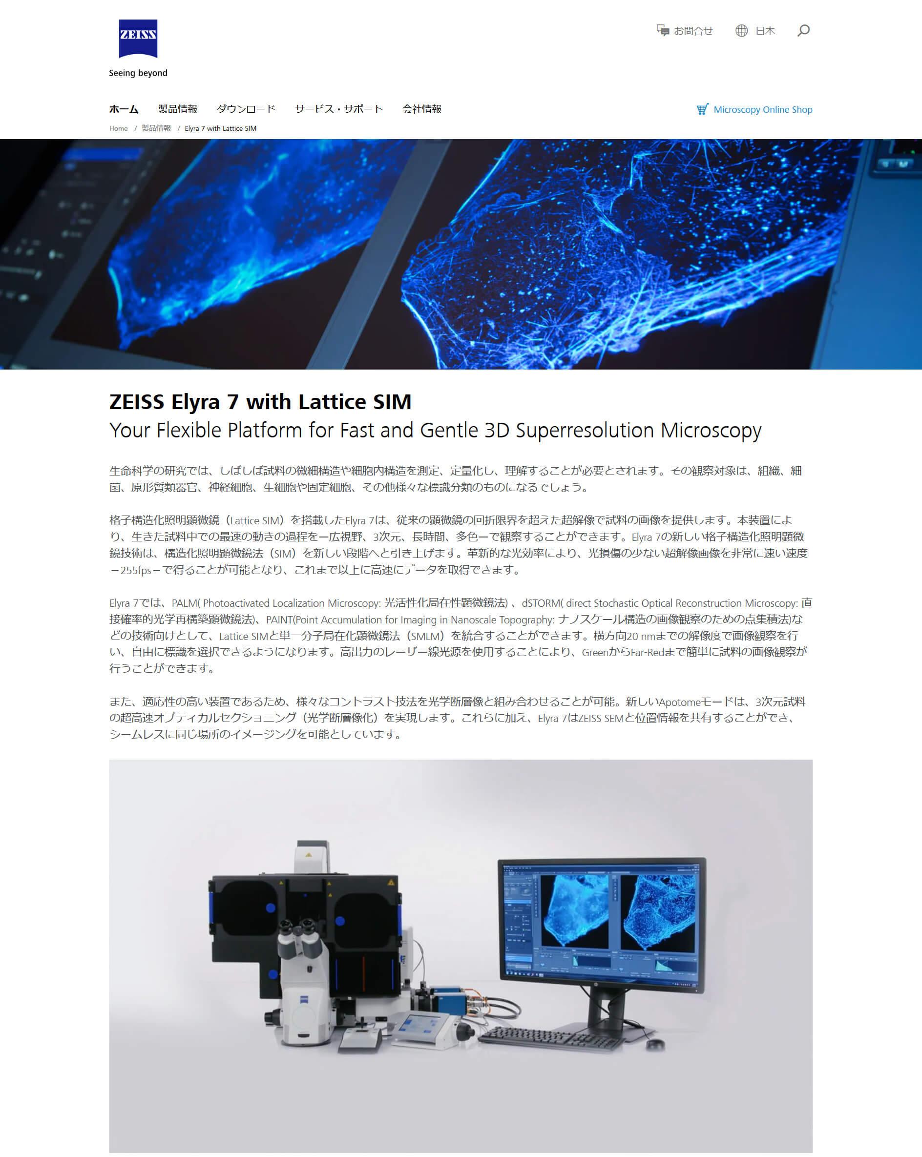 3D超解像顕微鏡システム ELYRA