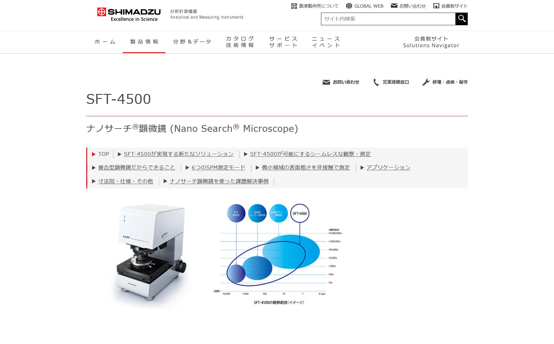 ナノサーチ(R)顕微鏡 SFT-4500