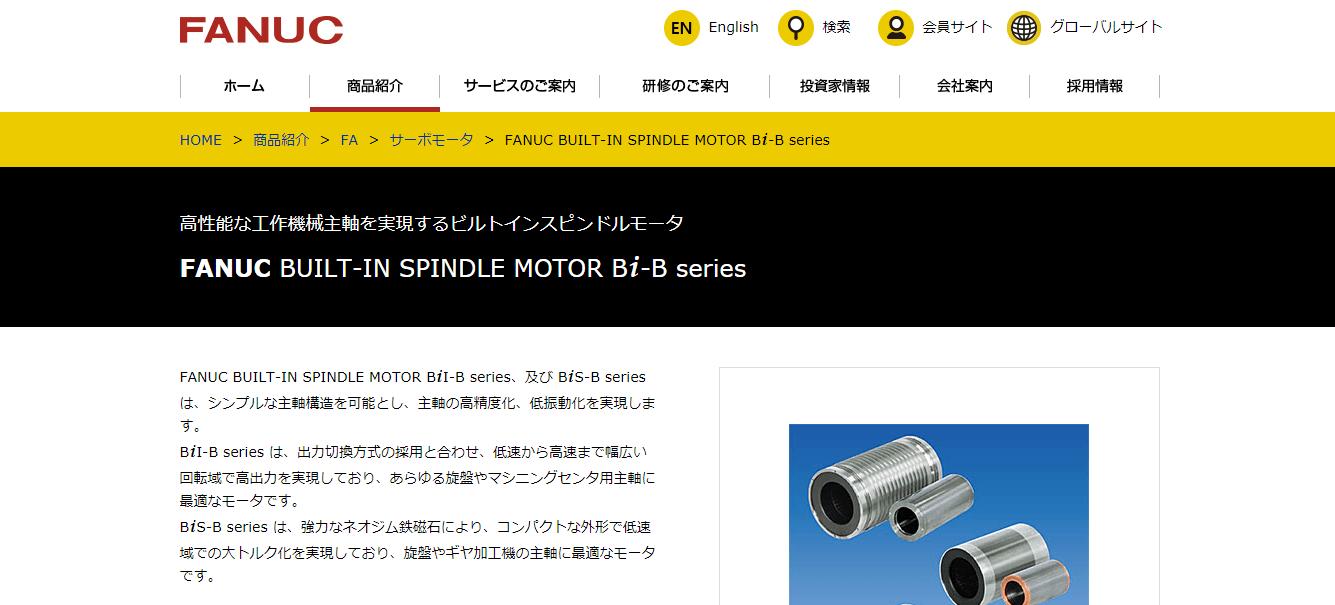 FANUC BUILT-IN SPINDLE MOTOR Bi-B series