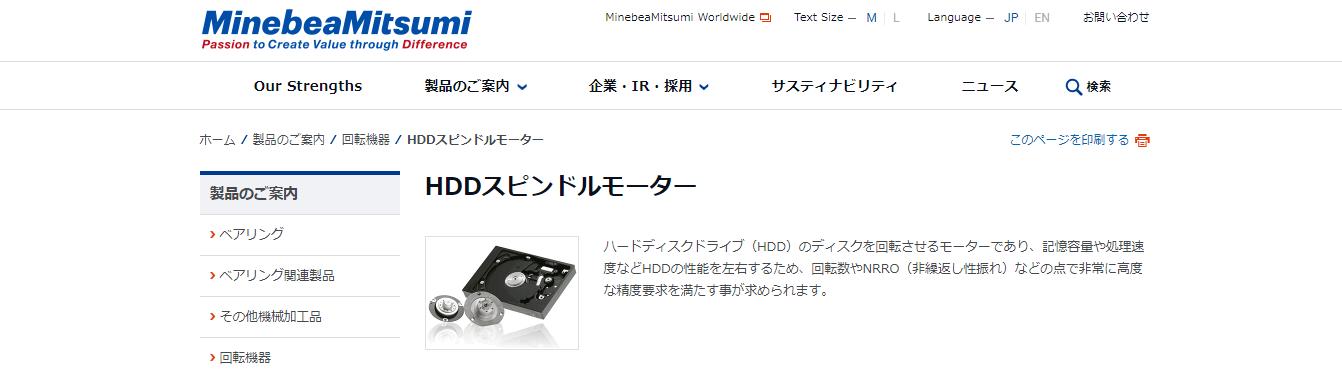 HDDスピンドルモーター