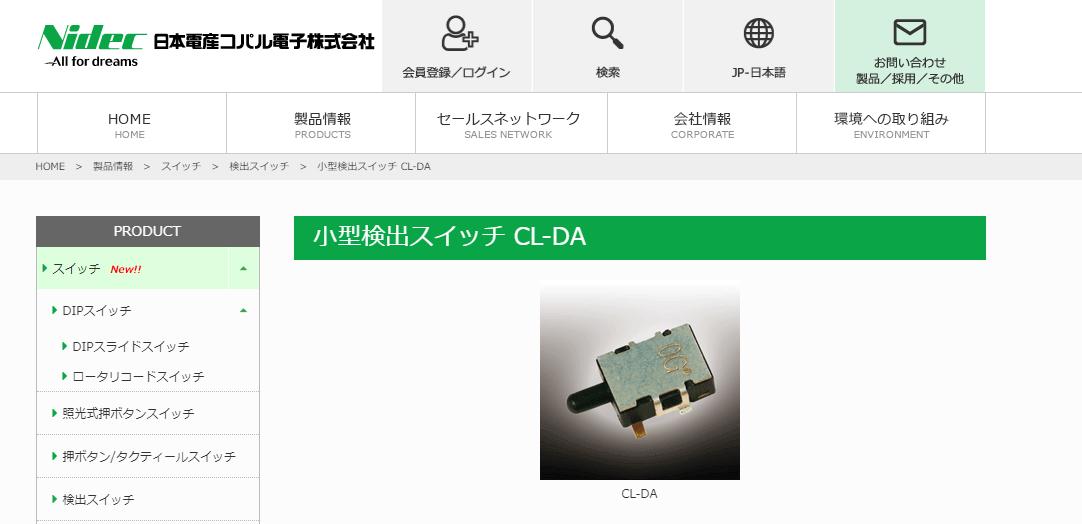 小型検出スイッチ CL-DA