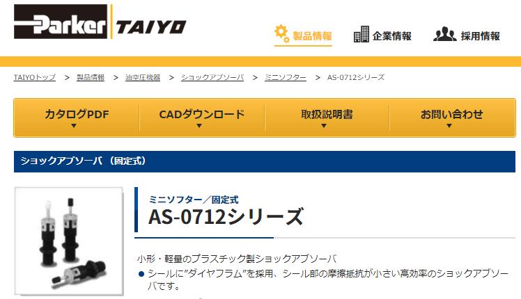 固定式 AS-0712シリーズ