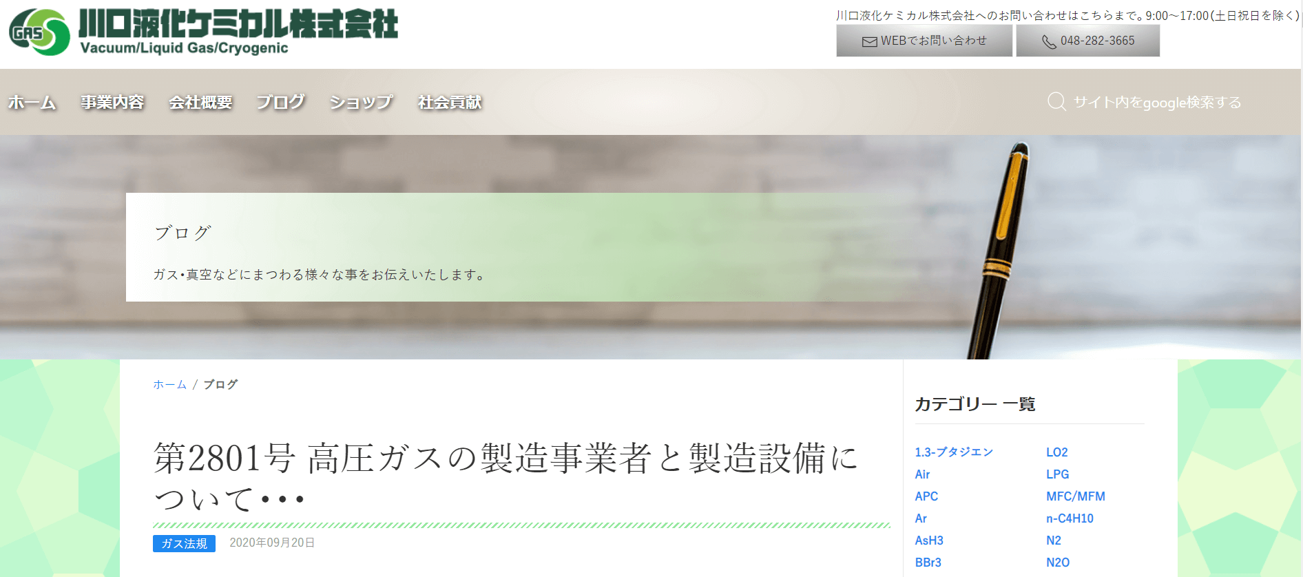 kawaguchichemical
