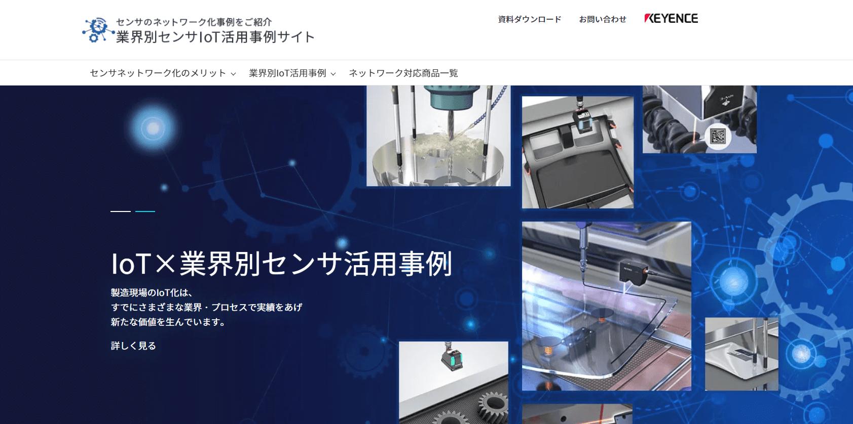 keyence_homepage