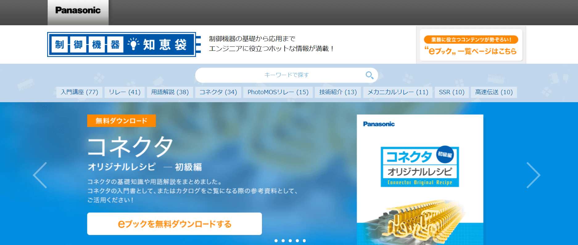 panasonic_homepage